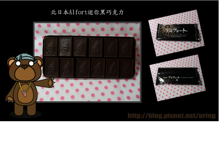 北日本Alfort迷你黑巧克力