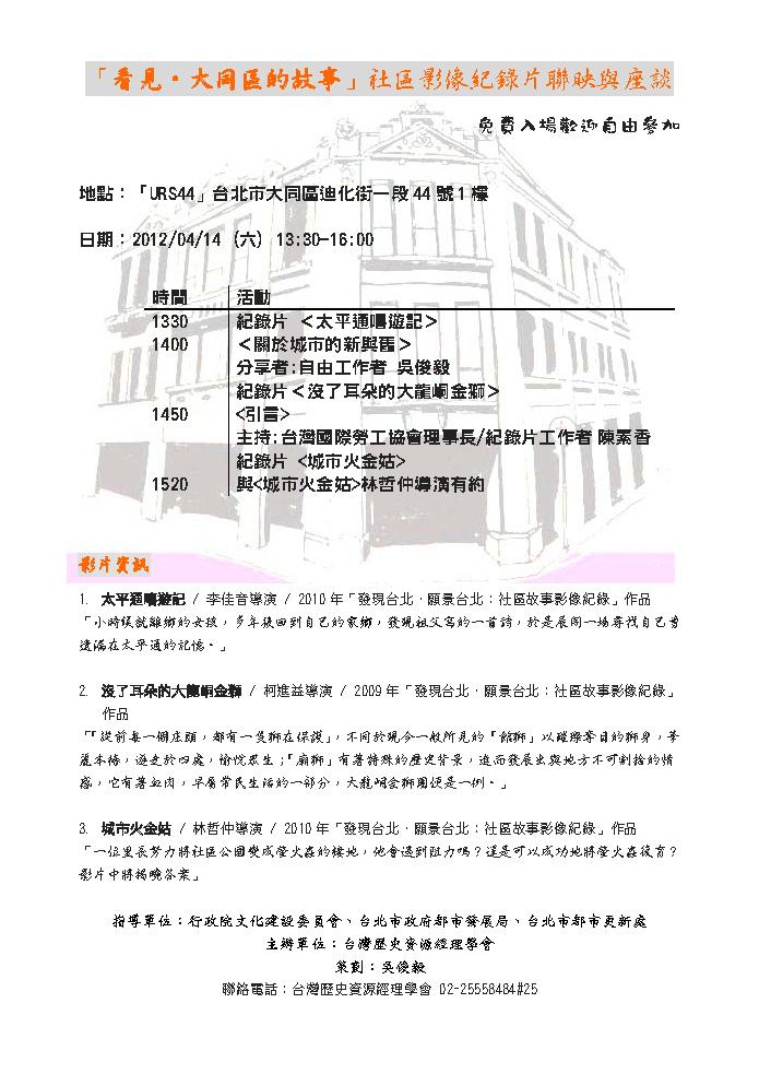 URS44影展網宣