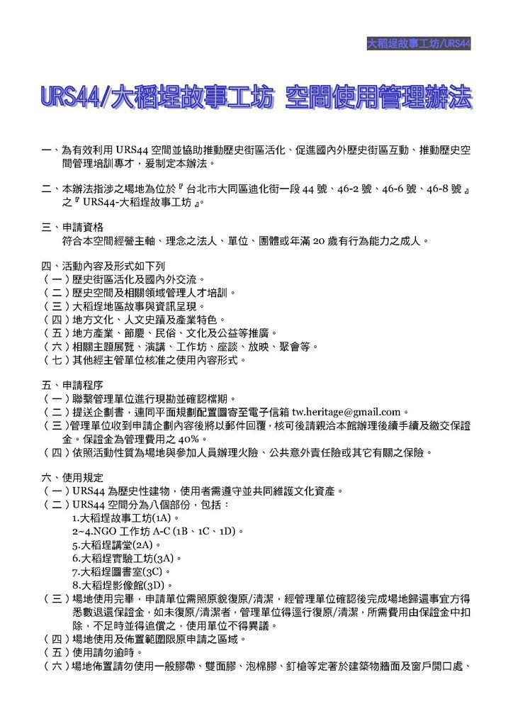 URS44空間使用管理辦法0509_頁面_1