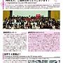 labmaga174西村祝賀會與LABTRIP_頁面_1