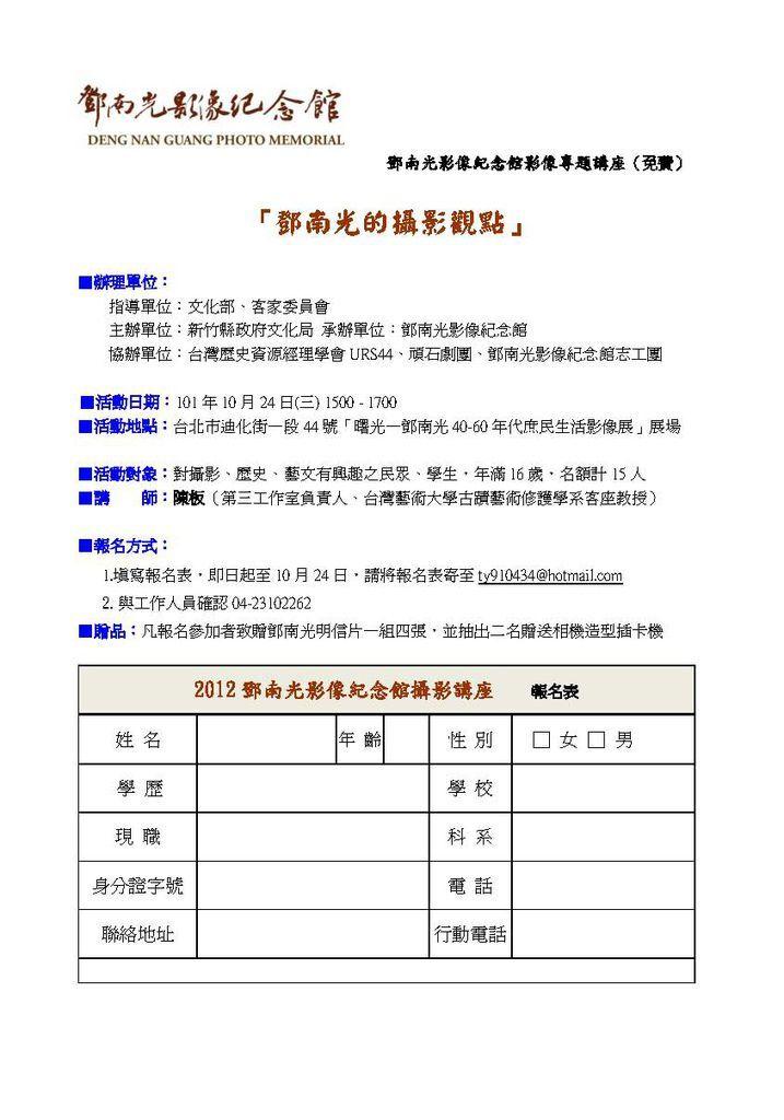 鄧南光講座_頁面_1