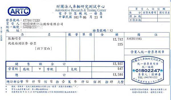 ARTC噪音檢測金額發票