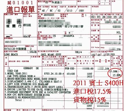 進口報單-2011 賓士 S400H 油電車