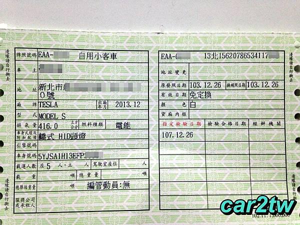 Tesla Model S 台灣行車執照, tesla台灣掛牌了