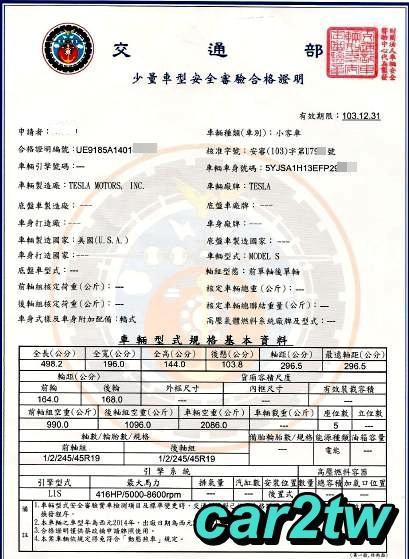 特斯拉電動車安全審驗合格證