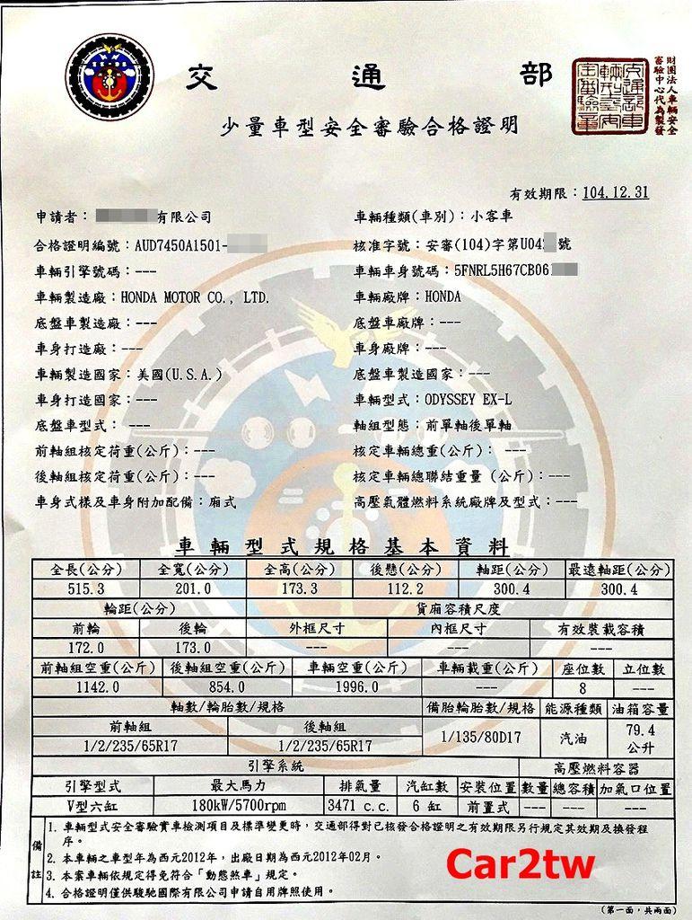 交通部安審合格證