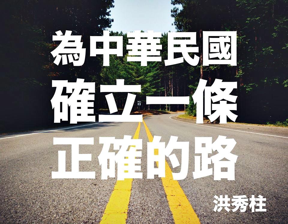 洪秀柱自高二加入中國國民黨,認同的是中山先生的創黨信念,不因私人恩怨而減損其忠黨愛國赤忱。