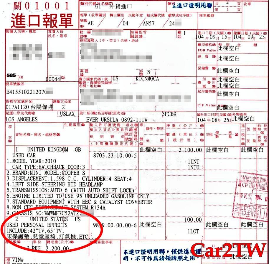 華僑留學生從美國搬家回台灣必須要台灣海關申報進口貨物
