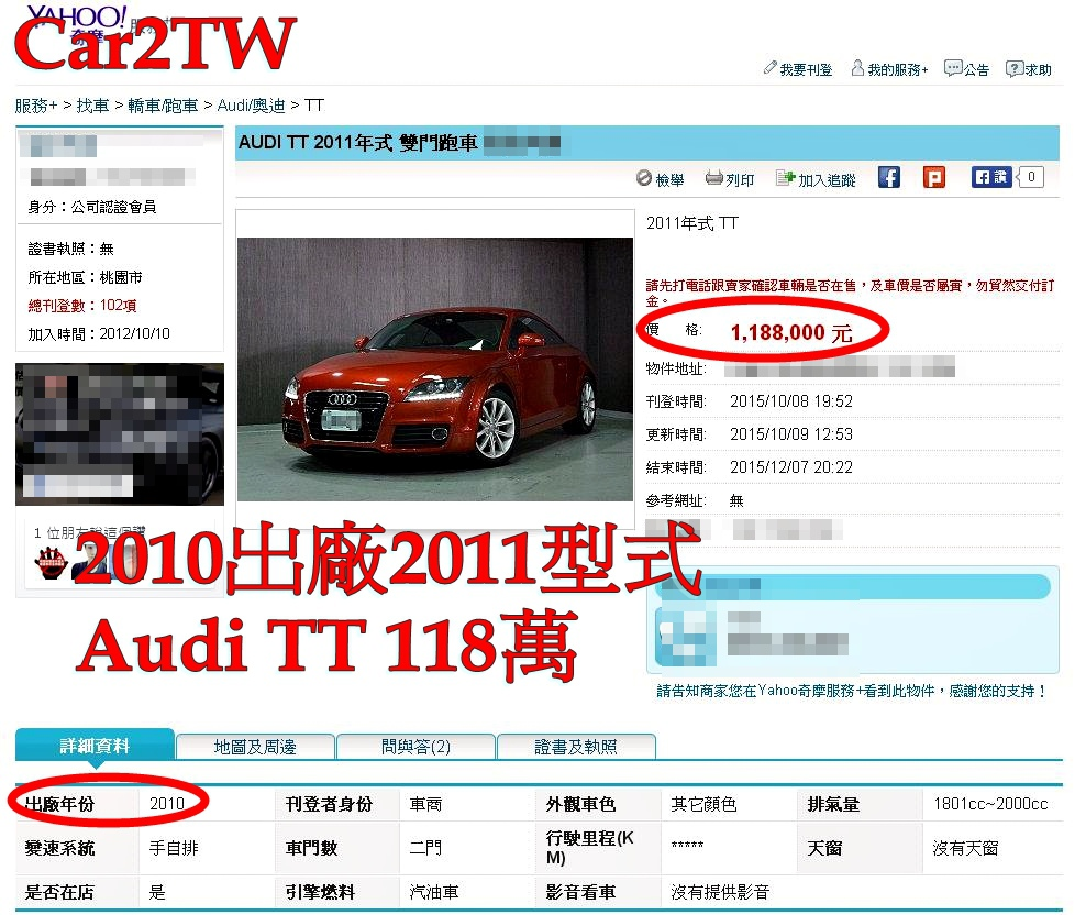 2010 Audi TT 價格 118萬