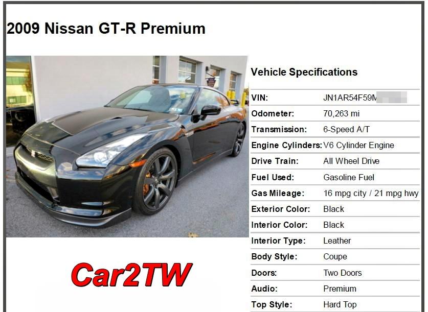 東瀛戰神 Nissan GTR Specs