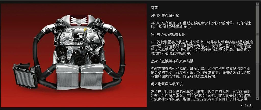 Nissan-GTR-engine
