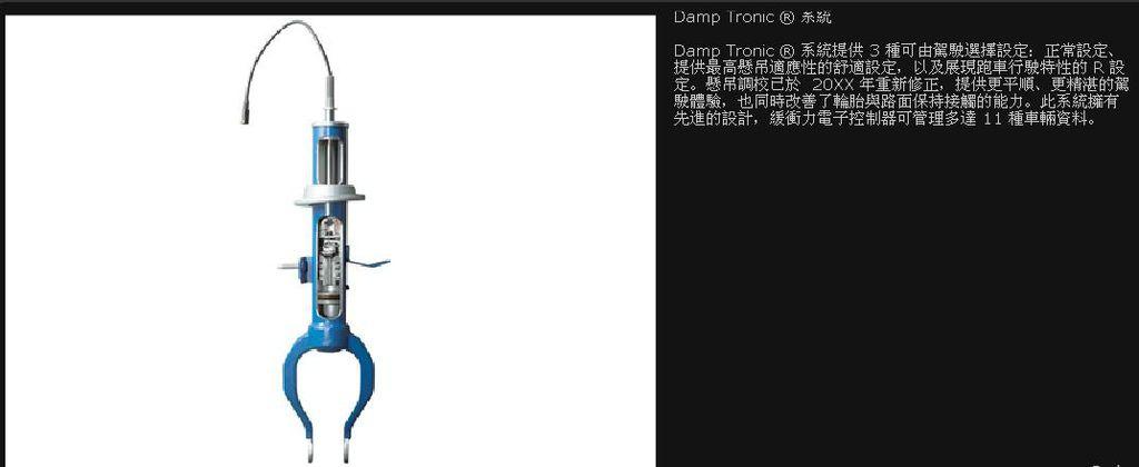 Nissan-GTR-Damp-Tronic