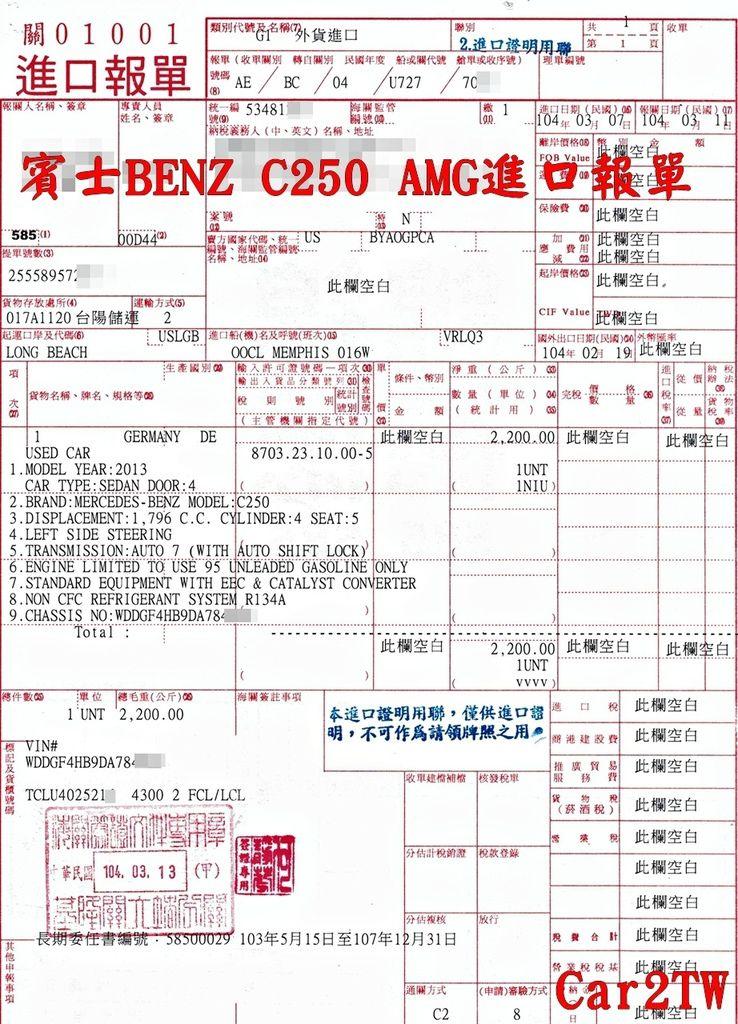 賓士BENZ C250 AMG W204進口報單