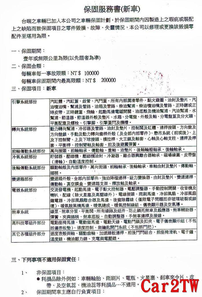 汽車保固險又稱汽車高額零配件險,個人進口車輛回台灣真的只需要幾千元台幣就有這麼完整像新車一樣延長保固