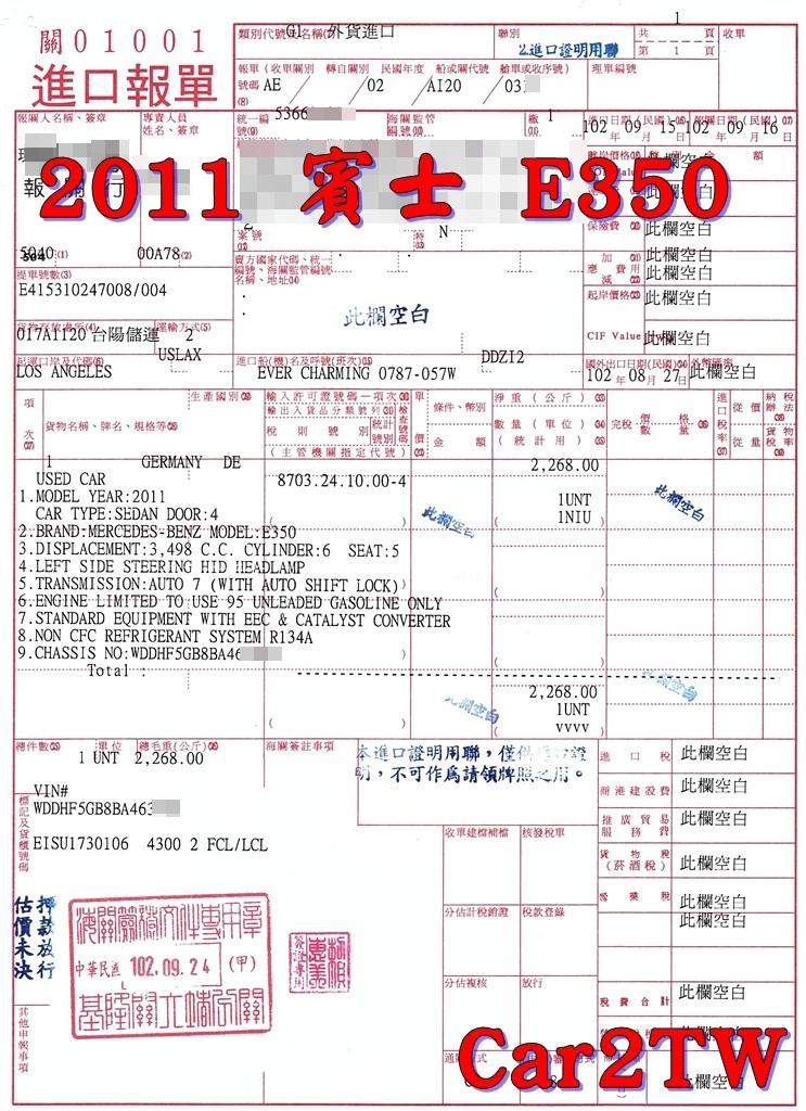 2011 E350 進口報單-官印