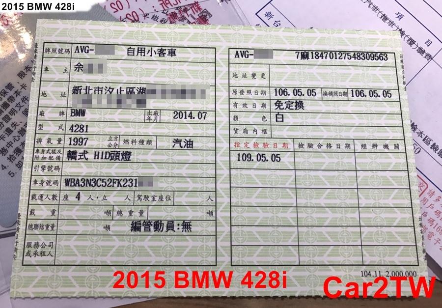 2015_BMW_428i_行車執照