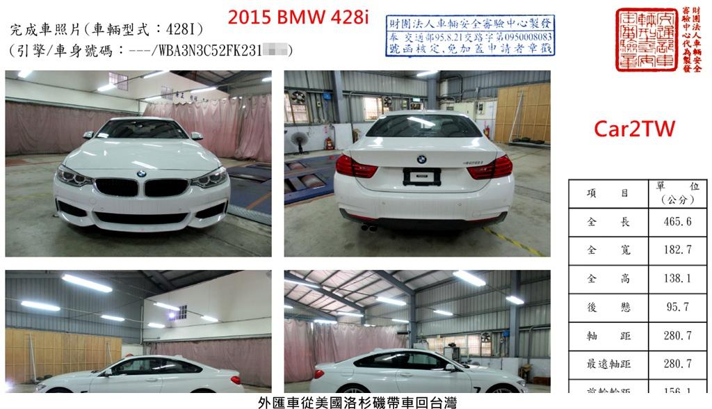 2015_BMW_428i_安審合格證_1