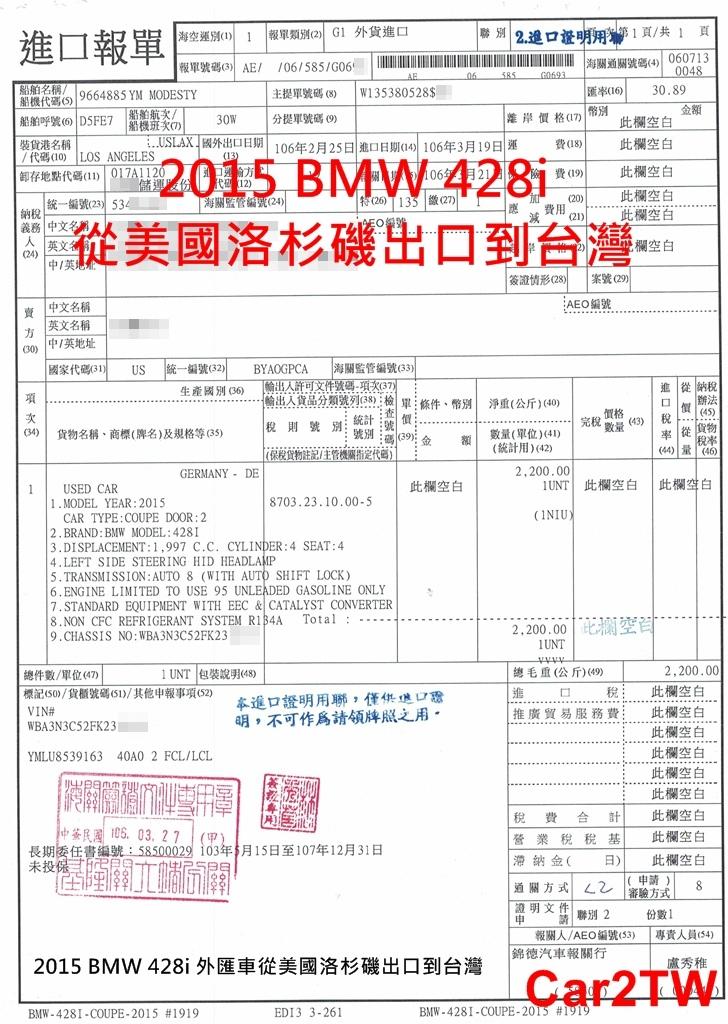 2015_BMW_428i_進口報單