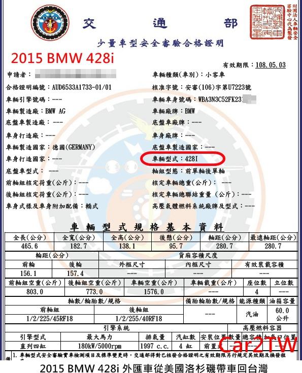 2015_BMW_428i_安審合格證