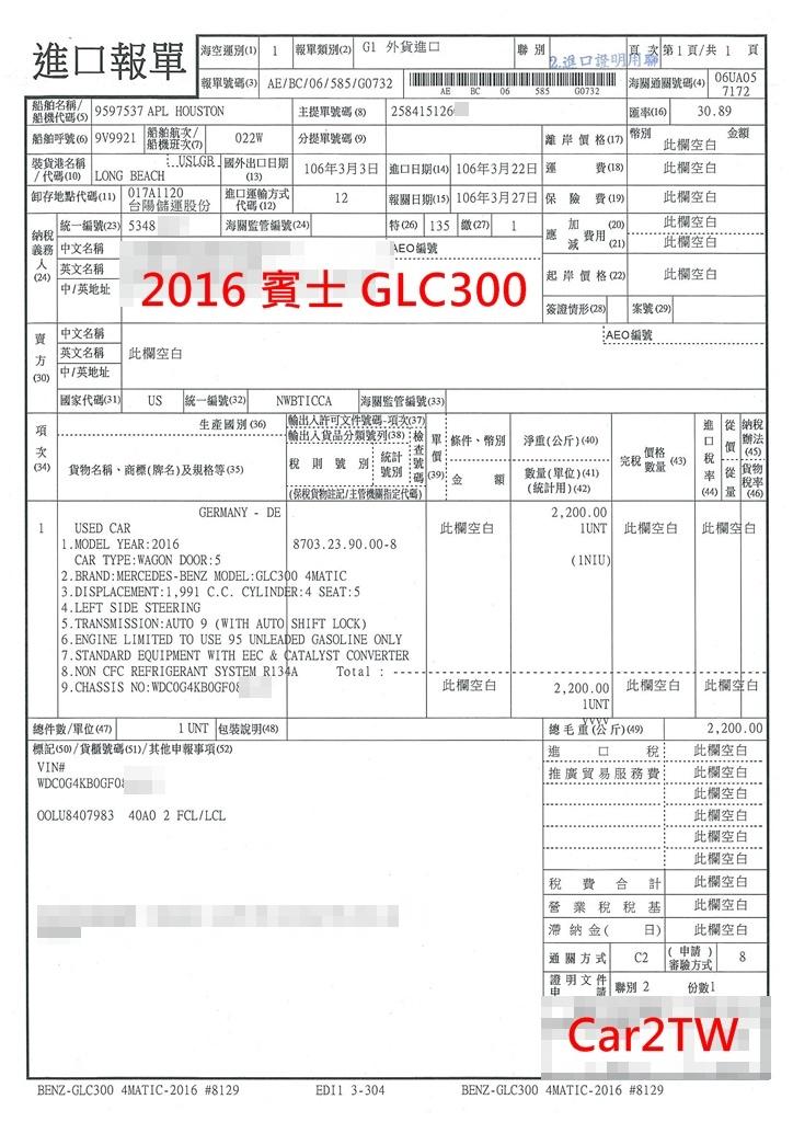 GLC300 報關單