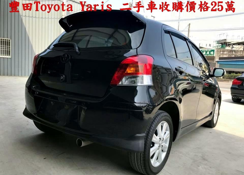 豐田Toyota Yaris二手車收購價格25萬