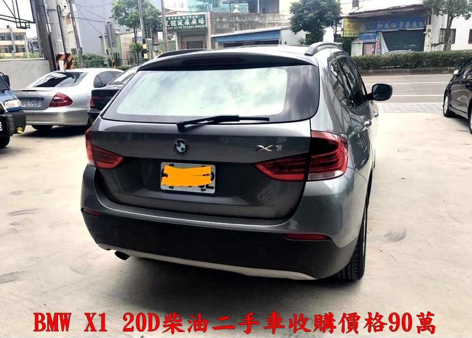 BMW X1 20D柴油二手車收購價格90萬