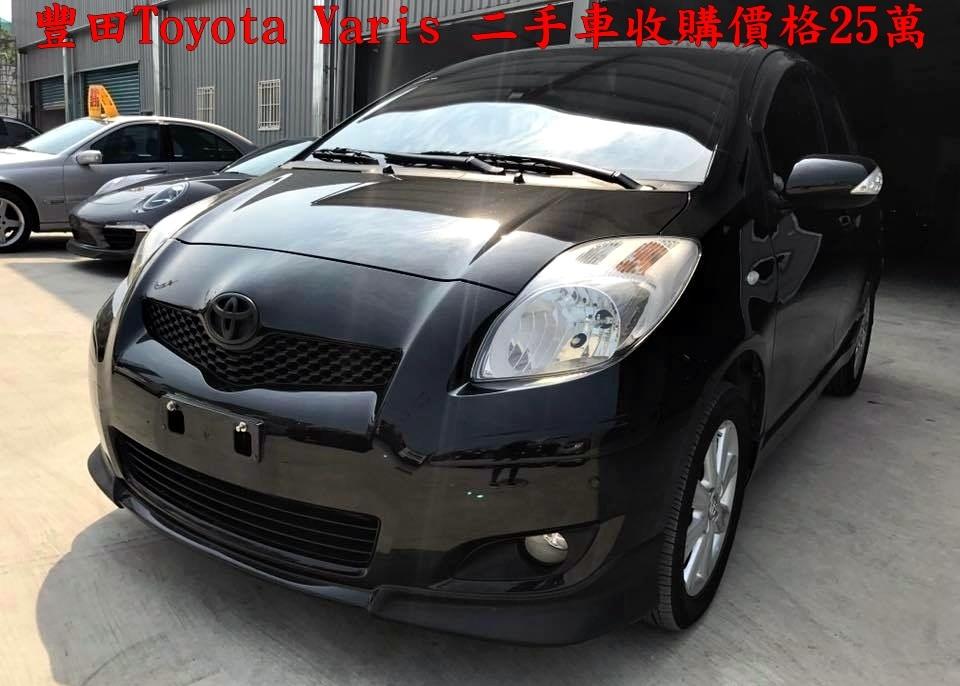 豐田Toyota Yaris二手車收購價格25萬左右