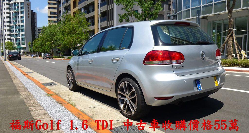 福斯Golf 1.6 TDI 中古車收購價格行情55萬
