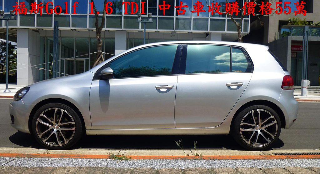 福斯Golf 1.6 TDI 中古車收購價格55萬