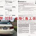 BMW 328I 水險(海上保險).jpg