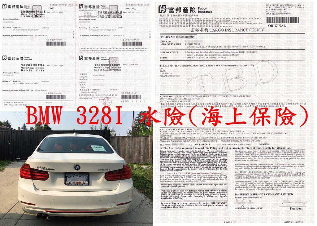 BMW 328I 水險(海上保險),保險的目的就是為了要為客戶的愛車做最佳打算,那些外匯車網站可以找車? 從加拿大美國買車運回台灣價格划算嗎?推薦自辦外匯車進口運回台灣價格划算