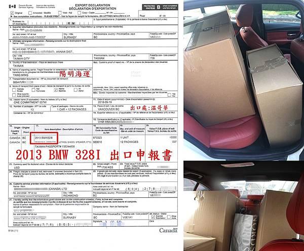 2013 BMW 328IBL提貨單.想要自辦一台進口車嗎?想了解外匯車流程及價格嗎?想要國際搬家/運車回台灣嗎?歡迎來Car2TW比較