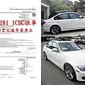 2013 BMW 328I ICBC 加拿大車主證明,台南林先生愛車自辦進口車回台灣,順便把加拿大行李也打包回台,car2tw國際搬家/運車回台一條龍服務
