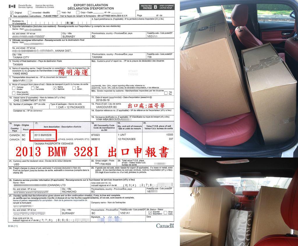 出口申請書上可以看到誰進口的,從那出口,由那家船運公司負責。外匯車進口及留學生如何從美國或其他國家帶車帶車回台灣進出口流程文件/汽車進口關稅計算都可以上www.car2tw.com了解