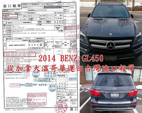 2014 BENZ GL450從加拿大溫哥華運回台灣進口報單.jpg
