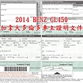 2014 BENZ GL450 多倫多車主證明文件.JPG