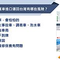 自辦外匯車進口運回台灣有哪些風險.png