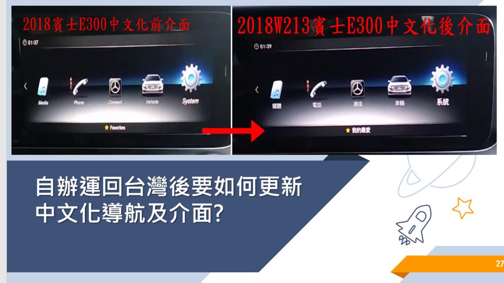 2018W213賓士E300中文化介面自辦外匯車教學分享會.png