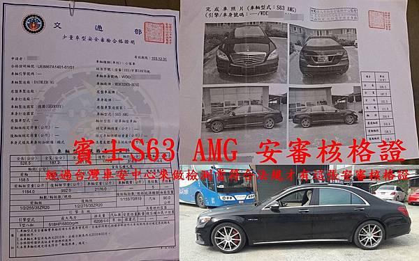 經過台灣車安中心(VSCC)來做檢測,當符合政府相關法規才可以有這張安審核格證.jpg