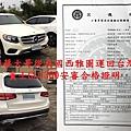 桃園蔡大哥從美國西雅圖運回台灣的的賓士GLC300安審合格證明.jpg