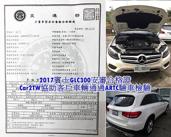 2017賓士GLC300安審合格證Car2TW協助客戶車輛通過ARTC驗車檢驗.jpg