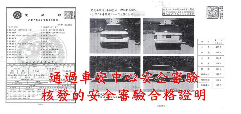 通過車安中心安全審驗核發的安全審驗合格證明.jpg