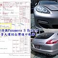 2012保持捷Panamera S Hybrid從加拿大運回台灣進口報單.jpg