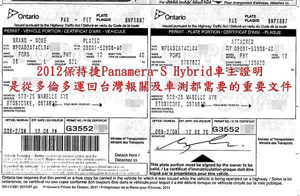 2012保持捷Panamera S Hybrid車主證明.jpg