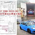 2017 FORD FOCUS RS 從美國運車回台灣進口報單.jpg