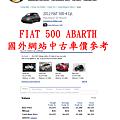 FIAT 500 ABARTH 中古車價參考.png