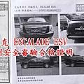 凱迪拉克 ESCALADE ESV 台灣車測安全審驗合格證明.jpg