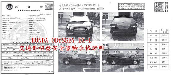 HONDA ODYSSEY EX-L 安審.jpg