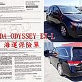 HONDA ODYSSEY EX-L 水險.jpg