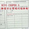 2015 MINI COOPER S 從美國加州長灘運回台灣順利領牌囉!.jpg